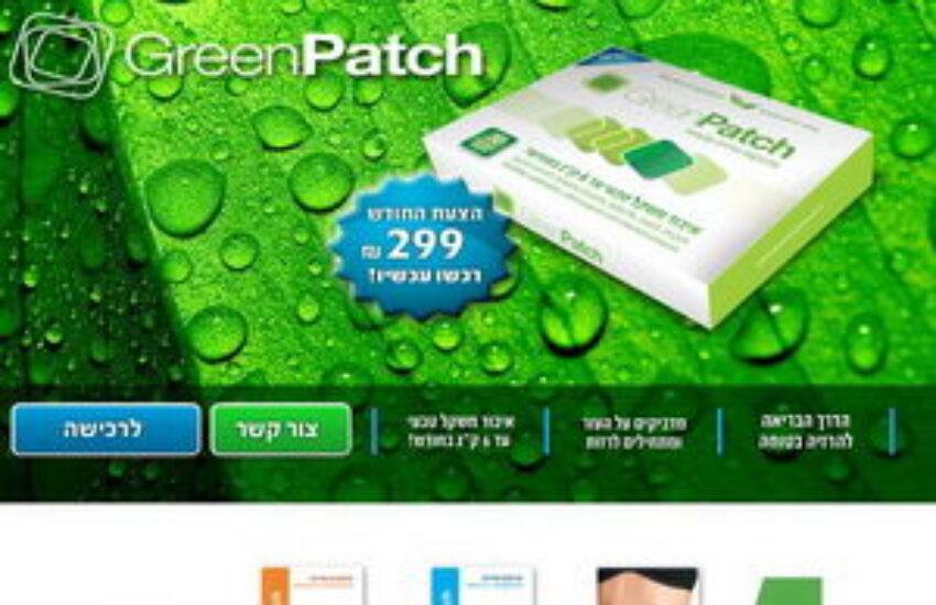 מדבקת ההרזייה הטבעית Green Patch