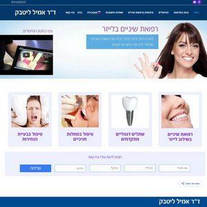 רפואת שיניים בלייזר - ד