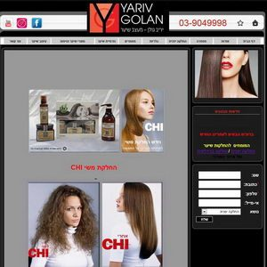 יריב גולן סלון לעיצוב שיער